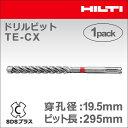 "【HILTI】(ヒルティ) [426824] ドリルビット TE-CX 3/4""-12"" (1本入り) SDSプラス"