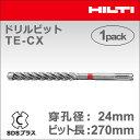 【HILTI】(ヒルティ) [421971] ドリルビット TE-CX 24/27 (1本入り) SDSプラス