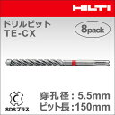 【HILTI】(ヒルティ) [2021995] ドリルビット TE-CX 5.5/15 MP8 (マルチパック 8本入り) SDSプラス