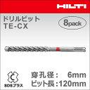 【HILTI】(ヒルティ) [2021997] ドリルビット TE-CX 6/12 MP8 (マルチパック 8本入り) SDSプラス