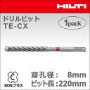 【HILTI】(ヒルティ) [409177] ドリルビット TE-CX 8/22 (1本入り) SDSプラス