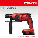 【HILTI】(ヒルティ) [2034359] コードレス ハンマードリル TE2-A22 【本体のみ】