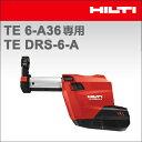 【HILTI】(ヒルティ) [2040914] TE6-A36専用 集塵システム TE DRS-6-A 【本体のみ】