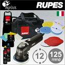 [イタリア] RUPES (ルペス) [LHR12E] (デラックスキット) 電動 ダブルアクション サンダーポリッシャー 『BigFoot』 (ビッグフット)