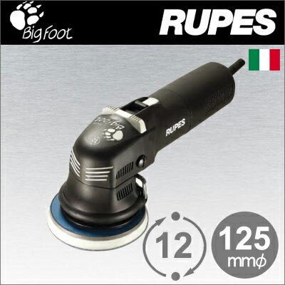 [イタリア] RUPES (ルペス) [LHR12E STD] (単体キット) 電動 ダブルアクション サンダーポリッシャー 『BigFoot』 (ビッグフット)