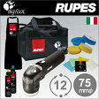 [イタリア] RUPES (ルペス) [LHR75E mini] (デラックスキット) 電動 ダブルアクション サンダーポリッシャー 『BigFoot』 (ビッグフット)