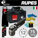 [イタリア] RUPES (ルペス) [LHR75E mini] (デラックスキット) 電動 ダブルアクション サンダーポリッシャー 『BigFoot』 (ビッ...