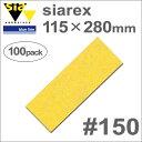 [スイス] Sia (シア) [T3236.0150.7] SIAREX (シアレックス) 115×280mm (100枚入) #150 (穴なし) 木工専用サンディングペーパー