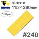 [スイス] Sia (シア) [T3236.0240.7] SIAREX (シアレックス) 115×280mm (100枚入) #240 (穴なし) 木工専用サンディングペーパー