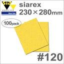 [スイス] Sia (シア) [T3234.0120.6] SIAREX (シアレックス) 230×280mm (100枚入) #120 (穴なし) 木工専用サンディングペーパー