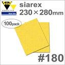 [スイス] Sia (シア) [T3234.0180.7] SIAREX (シアレックス) 230×280mm (100枚入) #180 (穴なし) 木工専用サンディングペーパー