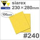 [スイス] Sia (シア) [T3234.0240.7] SIAREX (シアレックス) 230×280mm (100枚入) #240 (穴なし) 木工専用サンディングペーパー