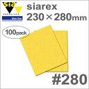 [スイス] Sia (シア) [T3234.0280.7] SIAREX (シアレックス) 230×280mm (100枚入) #280 (穴なし) 木工専用サンディングペーパー
