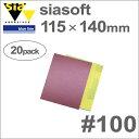 [スイス] Sia (シア) [T3860.0100.4] シアソフト 115×140mm (20枚入) #100 (スポンジ付き) 木工専用サンディングペーパー