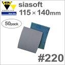 [スイス] Sia (シア) [T3204.0220.6] シアソフト 115×140mm (50枚入) #220 (スポンジ付き) 木工専用サンディングペーパー