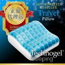 【正規販売店】テクノジェルスリーピング トラベル ピロー Technogel Sleeping Travel Pillow【送料無料 イタリア製 トラベルピロー】P27Mar15