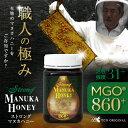 マヌカハニー  31+ 楽天最高峰【活性強度20+・25+以...