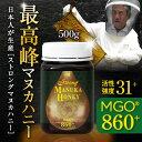 マヌカハニー  31+ 楽天最高峰【活性強度20+・25+以上】【MGO(R)860+】500g【マヌカ