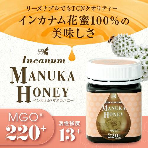 【日本人養蜂家が現地で管理。安心の産地直送品!】インカナム(R)マヌカハニーMGO(R)220+【活性強度13+】ニュージーランド マヌカハニー