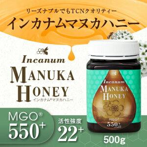 【日本人養蜂家が現地で管理。安心の産地直送品!】インカナム(R)マヌカハニーMGO(R)550+【活性強度22+】500g  ニュージーランド