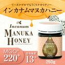 【日本人養蜂家が現地で管理。安心の産地直送品!】インカナム(R)マヌカハニーMGO(R)220+【活性強度13+】250g ニュージーランド