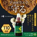 プロポリス 純粋プロポリス/詰め替え用お特用瓶110ml