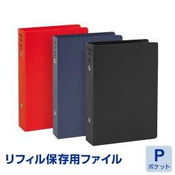 システム手帳リフィル保存用6穴バインダーポケットサイズ(メール便不可) (WPF401)【RCP】