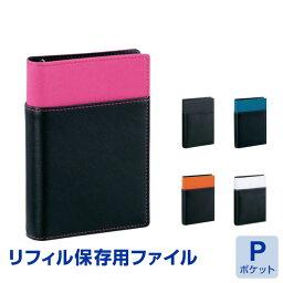 システム手帳リフィル保存用6穴バインダーポケットサイズ リング径15mm(メール便不可)(WPF801)【RCP】