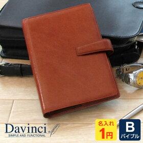 システム手帳「ダ・ヴィンチ」聖書サイズDB3005
