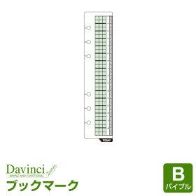 【ダ・ヴィンチリフィル】聖書サイズブックマーク