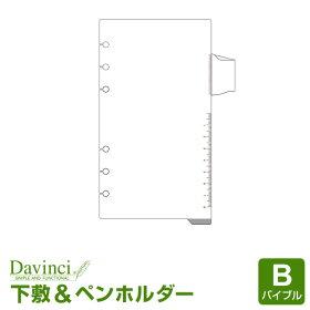 【ダ・ヴィンチリフィル】聖書サイズ下敷き&ペンホルダー