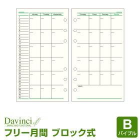 【ダ・ヴィンチリフィル】聖書サイズフリーマンスリースケジュールA