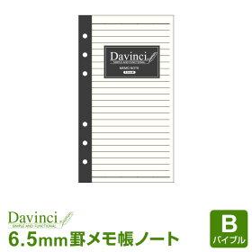 【ダ・ヴィンチリフィル】聖書サイズメモ帳ノート(6.5mm罫)