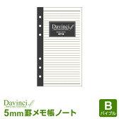【メール便対象】システム手帳リフィル「ダ・ヴィンチ」バイブルサイズメモ帳ノート(5.0mm罫)(Davinci DR281)【RCP】 05P03Dec16
