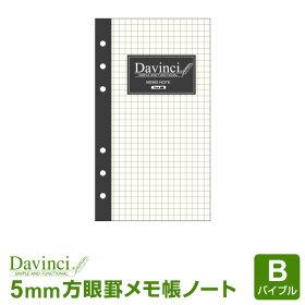 【ダ・ヴィンチリフィル】聖書サイズメモ帳ノート(5.0mm方眼)