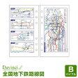 【メール便対象】システム手帳リフィル「ダ・ヴィンチ」バイブルサイズ全国地下鉄路線図 (Davinci DR352)【RCP】
