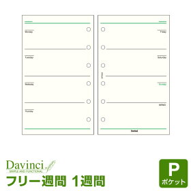 【ダ・ヴィンチリフィル】ポケットサイズフリーウィークリースケジュールA