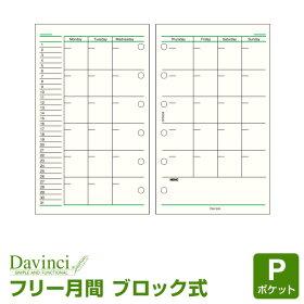 【ダ・ヴィンチリフィル】ポケットサイズフリーマンスリースケジュールA
