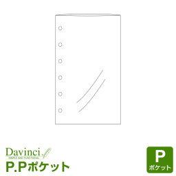 【メール便対象】システム手帳リフィル「ダ・ヴィンチ」ポケットサイズP.Pポケット (Davinci DPR214)【RCP】