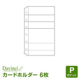 【メール便対象】システム手帳リフィル「ダ・ヴィンチ」ポケットサイズカードホルダー (Davinci DPR216)【RCP】
