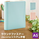 【システム手帳 decona】デコナ ライフログ A5サイズ リング径25mm ラウンドファスナー 2色 バイカラーでかわいい 女性