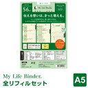 【My Life Binder】【メール便対象】システム手帳形式のエンディングノート My Life