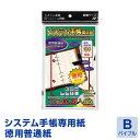 【メール便対象】システム手帳専用紙聖書サイズ 徳用普通紙 100枚入り (SSB-05)【RCP】