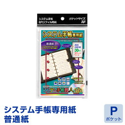 【メール便対象】システム手帳専用紙ポケットサイズ 普通紙 30枚入り (SSP-24)【RCP】