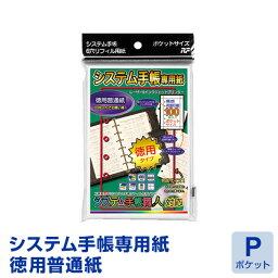 【メール便対象】システム手帳専用紙ポケットサイズ 徳用普通紙 100枚入り(SSP-25)【RCP】