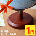【1円名入れサービス】地球儀にお名前やメッセージを!ギフトにピッタリ(対象地球儀OYV24,OYV328と一緒にご注文下さい)