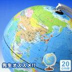 【地球儀 送料・ラッピング無料】先生オススメ!小学生の地球儀・行政タイプ 20cm球 日本地図下敷きプレゼント中!(OYV11)【RCP】 05P03Dec16