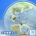 【地球儀】【送料・ラッピング無料】学習用 みどりの地球儀(土地被覆タイプ)全回転 30cm球 誕生日、入学祝いに