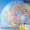 【地球儀】【1円名入れ対象】子供用 国旗つき地球儀 大きく見やすい30cm球 2020年モデル OYV328 誕生日、入学祝いに 特製くらべる下敷きプレゼント中