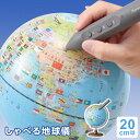 【地球儀】【送料・ラッピング無料】しゃべる地球儀 国旗付 スタンダード 子供用 20cm球 誕生日、入学祝いに